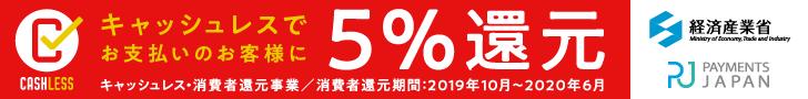キャッシュレス購入で5%還元