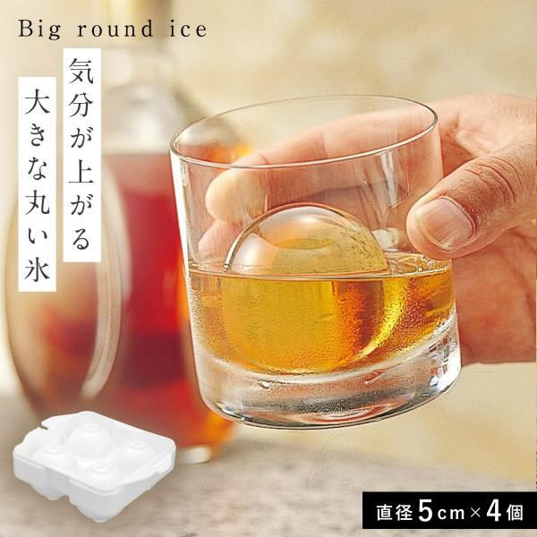 製氷器 まるい 丸い 氷 アイスボール まるまる氷・大 …