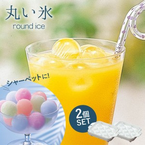 製氷器 まるい 丸い 氷 アイスボール まるまる氷・小2…