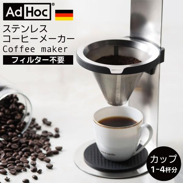 コーヒーメーカー ステンレス 4杯分 ペーパーフィルタ…