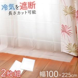 カーテン 断熱 冷気 遮断 断熱カーテン 部屋 寒さ対策 …