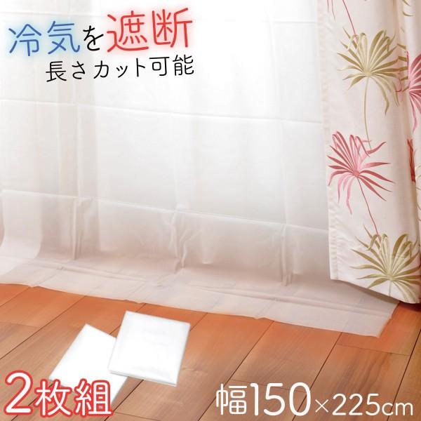 冷気遮断カーテン 幅150cm 2枚入 白 ホワイト 寒さ対策…