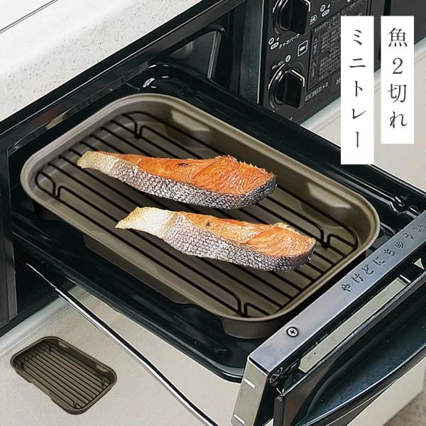 魚焼きグリル トレー 魚焼き グリル 焼き魚 ニューちょ…