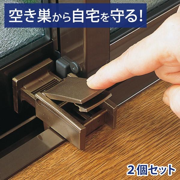 窓 防犯 補助錠 二重施錠 サッシ 予備錠 窓用防犯 マド…