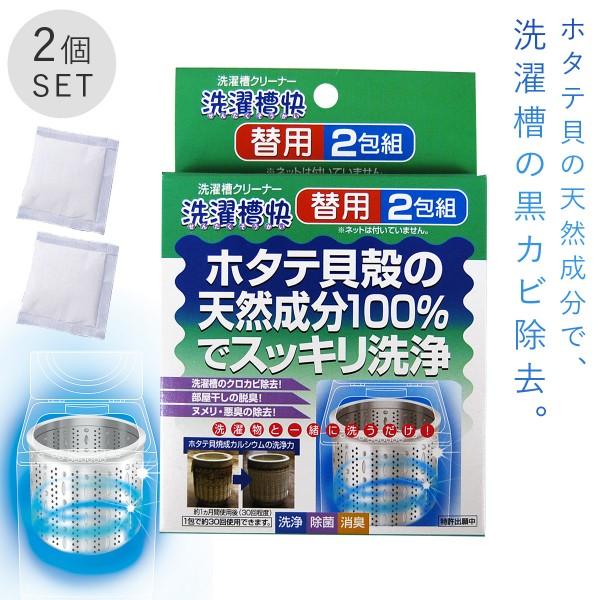 洗濯槽クリーナー 洗濯槽快セット カビ防止 除菌 臭い …