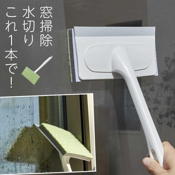 窓拭き 窓 掃除 窓ガラス 窓掃除 窓用 水拭き ワイパー…