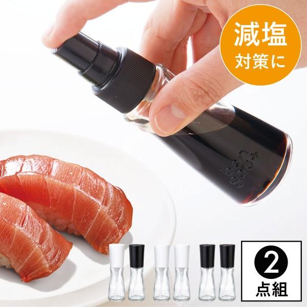醤油スプレー 醤油 スプレー 減塩対策 高血圧 オイルボ…