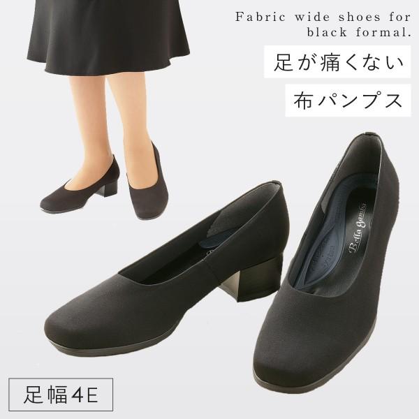 パンプス 黒 歩きやすい フォーマル 太ヒール 布製 布 …