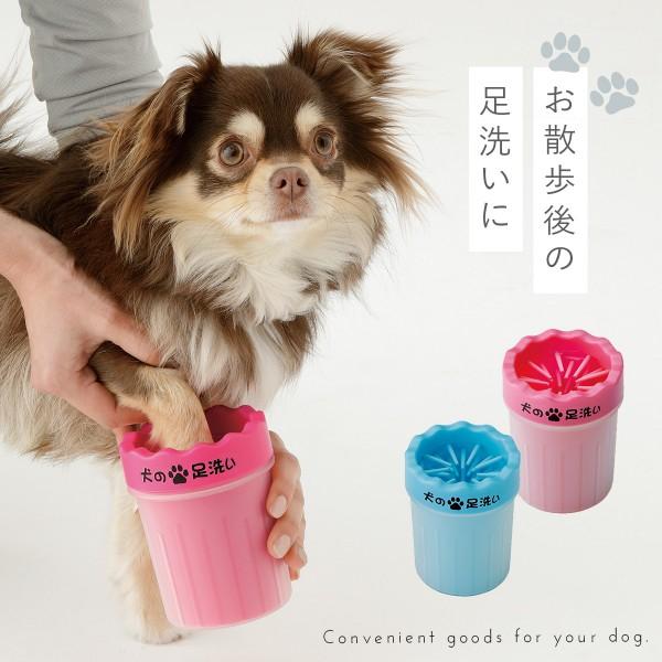犬の足洗い 足ふき 犬 散歩 ペット用品 足あらい テレ…