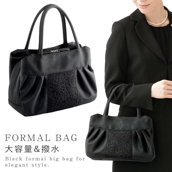フォーマルバッグ 大きめ 黒 ちょっと大きめフォーマル…