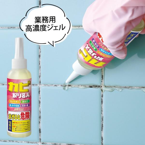 排水口 掃除 お風呂掃除 道具 カビ取り名人