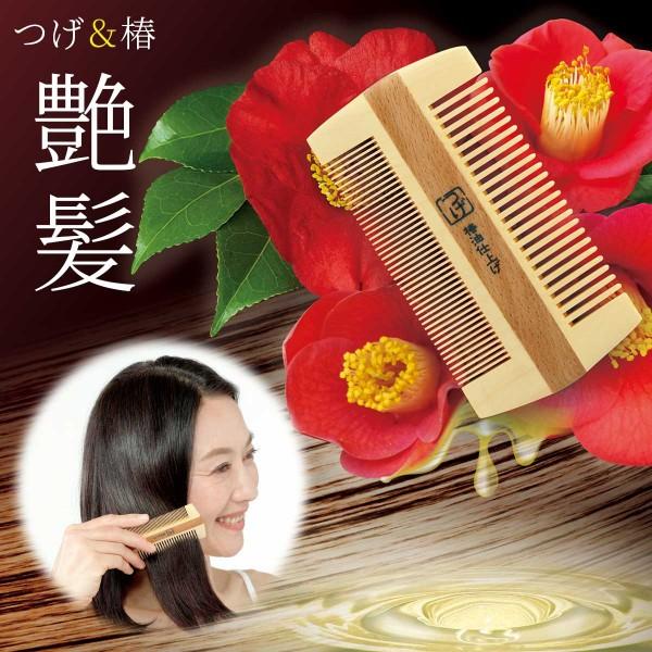 つげ櫛 国産 日本製 本つげ 両歯 椿油 髪 髪の毛 艶 ツ…
