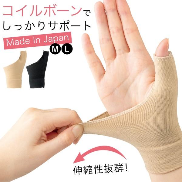 サポーター 手首 腱鞘炎 手 指 左右兼用 着圧 ブラック…
