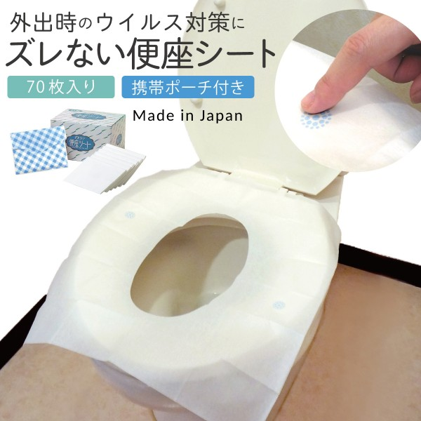 便座シート 使い捨て 流せる トイレ ずれない ズレない…