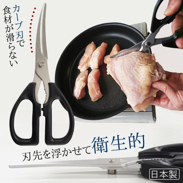 キッチンばさみ キッチンバサミ 日本製 刃先を浮かせて…