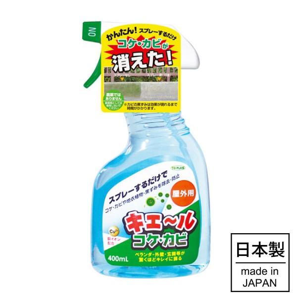 コケ カビ 黒ずみ 除去 防止 キエ〜ル コケ・カビ