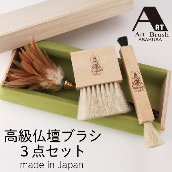 仏壇 仏壇掃除 仏具 仏像 位牌 掃除 お掃除 ブラシ 掃…