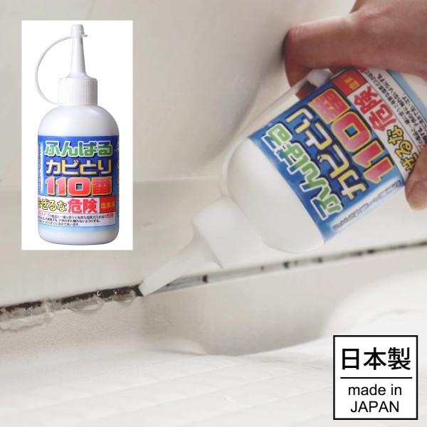 風呂場 カビ取り 洗剤 ふんばるカビとり110番