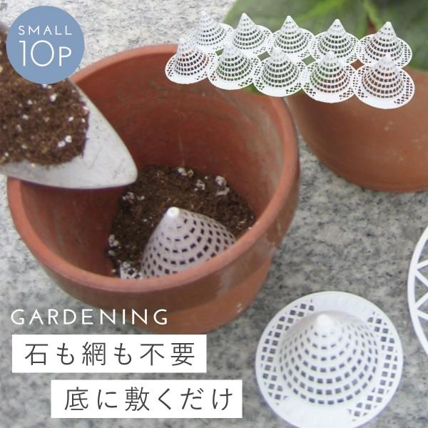 鉢底石 セット プランター 植木鉢 繰り返し ガーデニン…