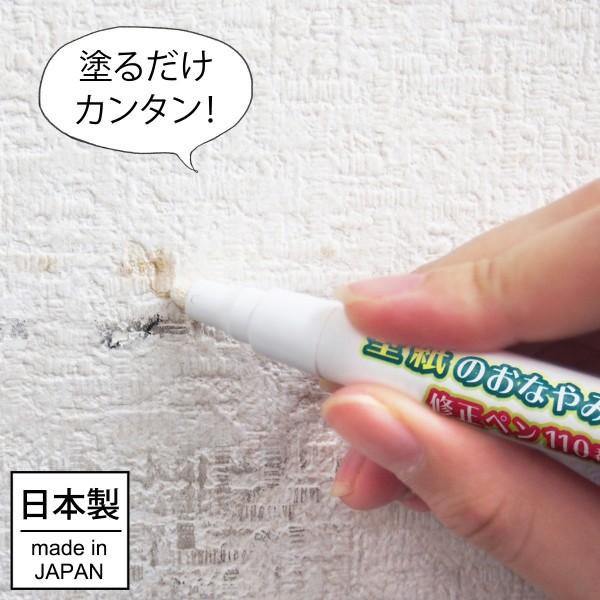 壁紙 補修 画鋲壁紙のおなやみ修正ペン110番 FP-318