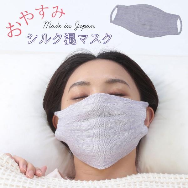 おやすみマスク シルク マスク シルクマスク 就寝用マ…