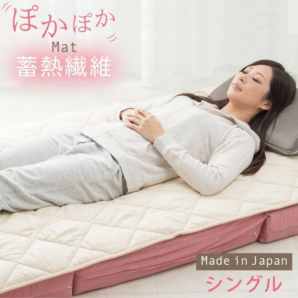 敷きパッド シングル 寝具 布団 安眠 就寝 オーラ岩盤…