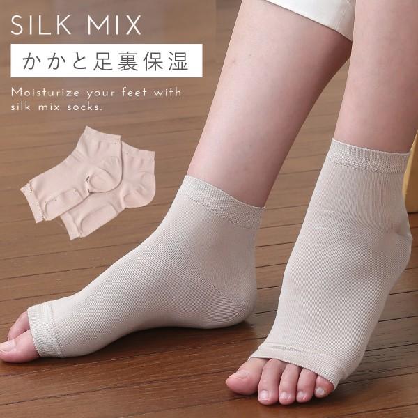 かかとつるつる 靴下 かかとケア シルク ソックス かか…