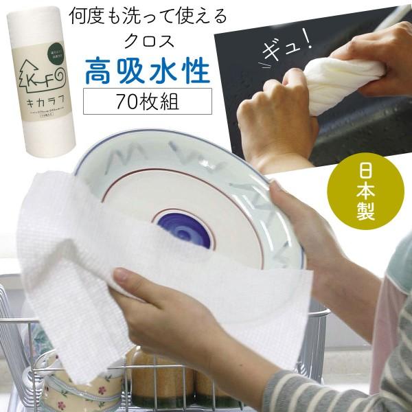 キッチンペーパー 洗って使える ロール ペーパータオル…