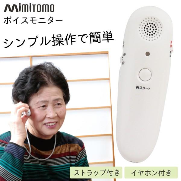 助聴器 集音器 軽量 軽い コンパクト スリム 携帯 持ち…