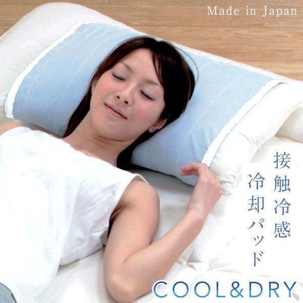 枕カバー 接触冷感 ひんやり クールでドライな清涼枕カ…