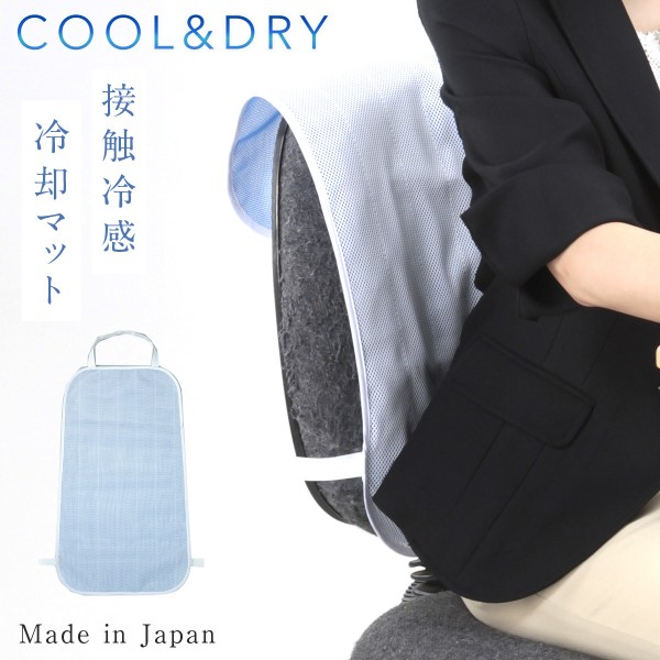 冷感 冷却 背もたれパッド 椅子カバー 椅子パッド 冷感椅子パッド ひんやり椅子カバー 冷たい ひんやり ヒンヤリ 冷却パッド クール敷きパッド 冷感 冷感素材 接触冷感 クールでドライな清涼どこでもパット 東レ クールモーション 日本製 洗える 熱中症 暑さ対策 夏 涼しい