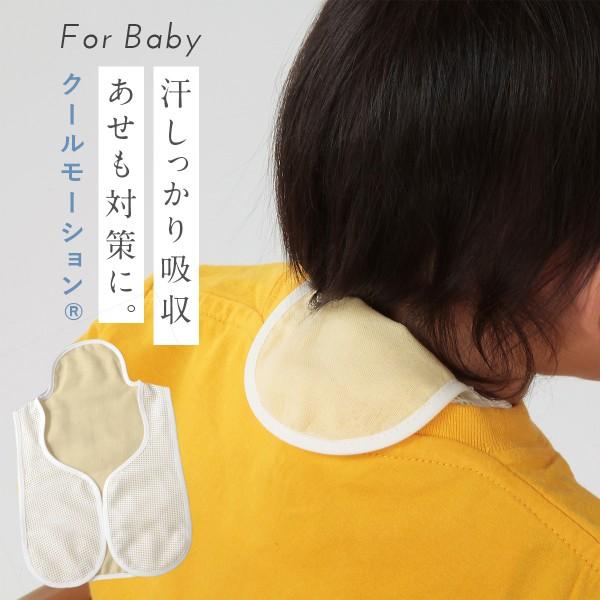 汗取りインナー 背中 汗取りパッド 汗とりパット キッズ 子供 汗染み 汗取りインナー 子供用 クールでドライな清涼汗取りパッド 赤ちゃん ベビー 幼児 熱中症対策グッズ 汗取り 汗とり ダブルガーゼ 蒸れない さらさら 通勤 外回り 日本製 洗える あせも対策あせも対策