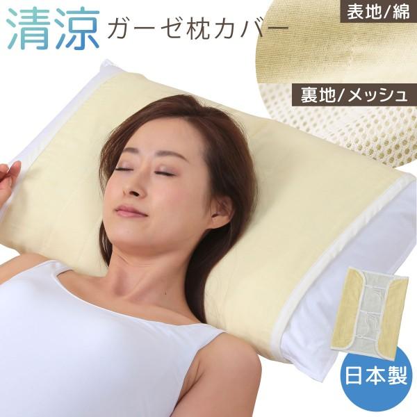 枕パッド 枕カバー ガーゼ 綿100 涼しい クール 爽やか…