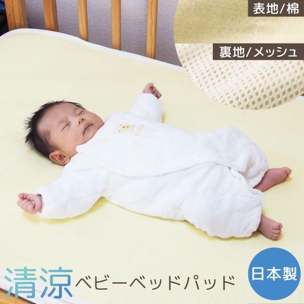 敷きパッド 夏用 夏 ベビー 赤ちゃん ミニ 敷きパッド …