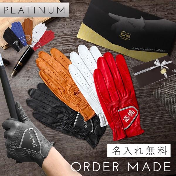 ゴルフグローブ ゴルフ手袋 オーダーメイド 名入れ ゴルフ用 オーダーグローブ プラチナギフト 雨の日対応  晴雨兼用  送別会 退職祝い