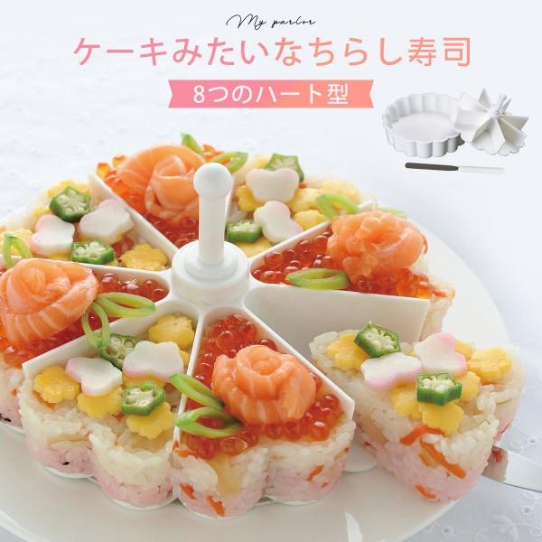 ちらし寿司 祝い 誕生日 ケーキ型 ゼリー型 ハート型 …
