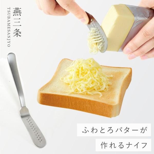 バターナイフ 削れる ふわふわ 日本製 とろける!バタ…