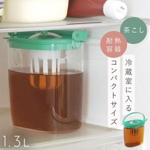 麦茶ポット 洗いやすい 耐熱 冷蔵庫 茶こし付き 冷茶ポ…