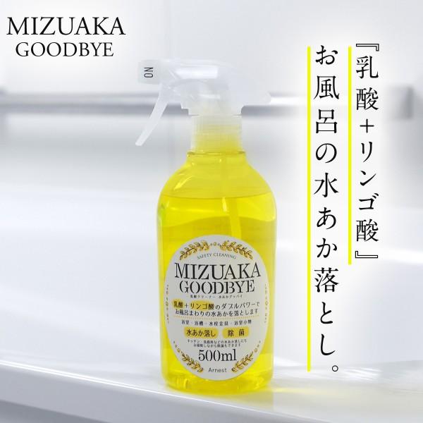 洗剤 おふろ用 水垢落とし 乳酸クリーナー 水あかグッ…