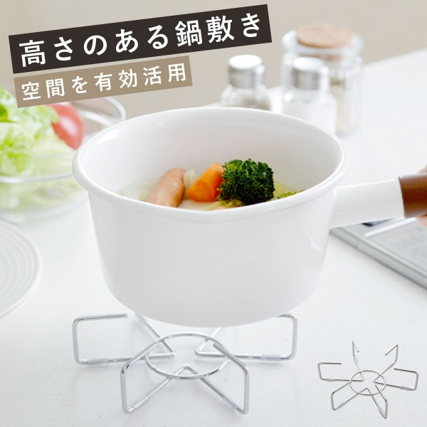 鍋敷き 鍋しき ナベ敷き 鍋敷 なべ敷き なべしき 鍋 な…