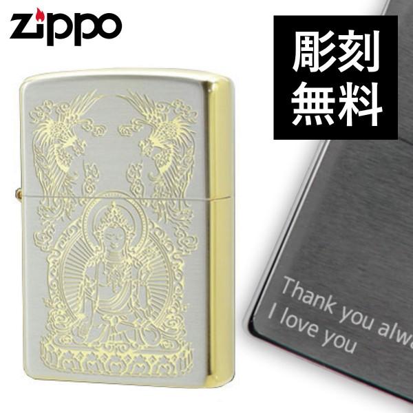 zippo 名入れ ジッポー ライター 和柄 日本のお土産 聖…