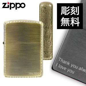 zippo 名入れ ジッポー ライター アーマー 昇り鯉 3ER …