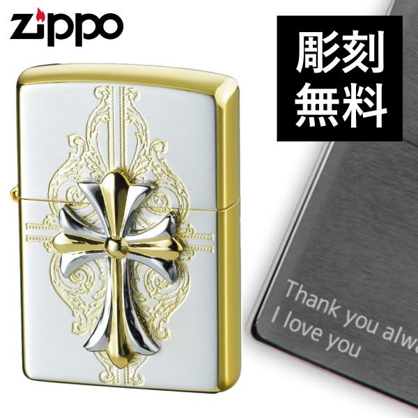 zippo 名入れ ジッポー ライター クロス 十字架 クロス…