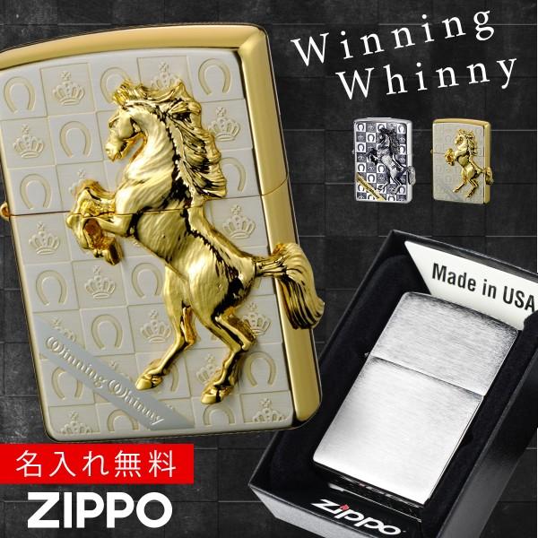 zippo ジッポーライター 馬 ウィニングウィニーグラン…