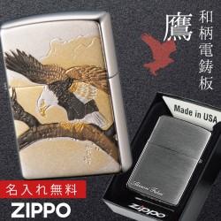 zippo 名入れ ジッポー ライター ZP 電鋳板 鷹 名入れ