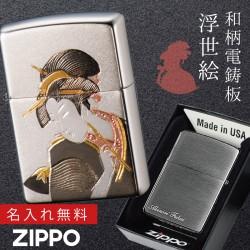 zippo 名入れ ジッポー ライター 和柄 日本のお土産 ZP 電鋳板 浮世絵 名入れ
