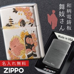 zippo 名入れ ジッポー ライター 和柄 日本のお土産 ZP 電鋳板 舞妓 名入れ