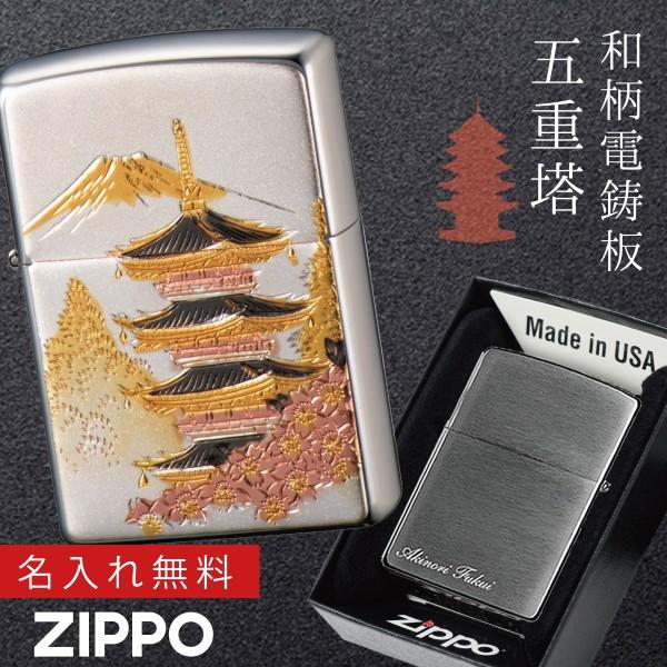 zippo 名入れ ジッポー ライター 和柄 日本のお土産 ZP…
