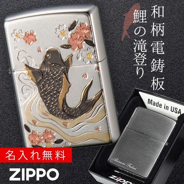 zippo 名入れ ジッポー ライター ZP 電鋳板 鯉 名入れ …
