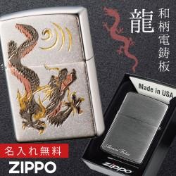 zippo 名入れ ジッポー ライター ZP 電鋳板 龍 名入れ